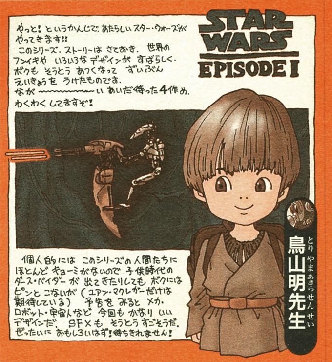 akira-toriyama-star-wars-tribute